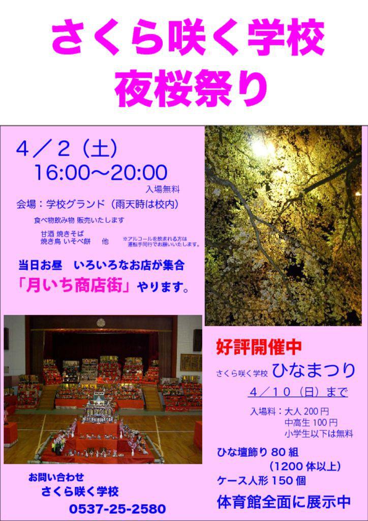 thumbnail of よざくら祭り2016