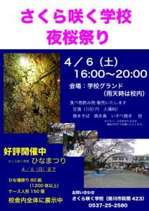 thumbnail of 夜桜まつり2019A4